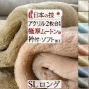 【ポイント10倍 10/20 6:59迄】送料無料 ぽかぽかあったか毛布 2枚合わせ マイヤー 毛布 シングル 日本製 柔らかい ロ…
