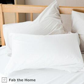 Fab the Home〜Plain Knit プレインニット〜枕カバー 43×63cm用 ピローケース 綿100% ニット 44×86cm ファブザホーム 無地 吸湿 封筒式