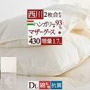 西川 羽毛布団ダブル 2枚合わせ 日本製 1年中使える デュエット 掛け布団 ウクライナ産マザーグースダウン93% 東京西川[西川産業]ダブル ランキングお取り寄せ