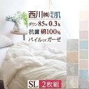 まとめ買い 送料無料 とってもお得な2枚セット!!色が選べる。『裏ガーゼ』綿100%がさらさら!西川 羽毛肌掛け布団 …