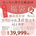 【2018福袋】羽毛布団は柄おまかせ!東京西川・ロマンス小杉のあったか羽毛布団+綿100%大人気のヒートコットンがセット。必ずめっちゃ得する剛速球投げ売りスペシャル3点セットQ