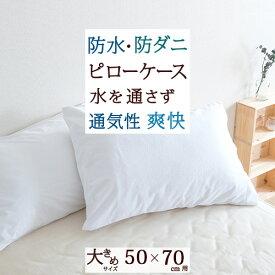 ピロケース 枕カバー 50×70cm 乾燥機対応 防水 防ダニ ミラクルシーツ PROTECT.A.BED まくらカバー 無地 TPUラミネート加工