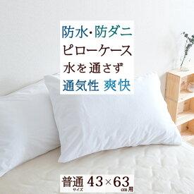 ピロケース 枕カバー 43×63cm 乾燥機対応 防水 防ダニ ミラクルシーツ PROTECT.A.BED まくらカバー 無地 TPUラミネート加工