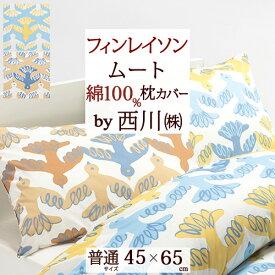 西川産業 枕カバー 45×65cm 東京西川 綿ブロード 綿100% 北欧ブランド フィンレイソン ムート FI9603 ピローケース (43×63cm用)枕(大人サイズ)