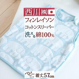 ベビー スリーパー かいまき 西川 東京西川 リビング 西川産業 フィンレイソン エレファンティ 日本製 綿100% ベビー用コットンスリーパー オールコットン100% 北欧スタイル