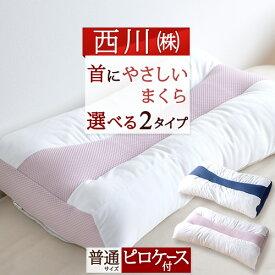 首にやさしいまくら 西川 高さ調節OK 枕カバー付き ウォッシャブル 枕 西川産業 東京西川 化粧箱入 パイプ ポリエステルわた 39×58cm 快適機能枕 洗えるまくら 枕