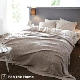 Fab the Home〜Cable knit ケーブルニット〜マルチカバー 190×190cm アクリル100% ニット ベッドスプレッド ソファカバー こたつ上掛け正方形
