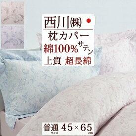 西川 枕カバー 45×65cm 西川産業 東京西川 インド超長綿 サテン 綿100% ピローケース 吸湿性 (43×63cm用)枕(大人サイズ)日本製