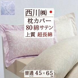 西川 枕カバー 45×65cm 西川産業 東京西川 上質 綿100% ピローケース インド超長綿 サテン(43×63cm用)枕(大人サイズ)日本製