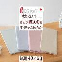 スゴ得!最大10%OFFクーポン 【枕カバー・43×85cm(43×63cm用)・日本製】お求めやすい価格がうれしい!両面使える…