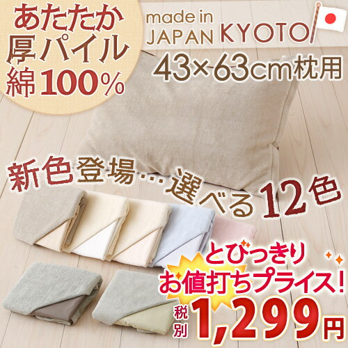 全品特別P5倍 6/26 8:59迄 枕カバー 43×63cm 日本製 パイルの肌触りがとっても気持ちいい〜♪ピローケース(枕カバー)43×63cm用枕(大人サイズ)