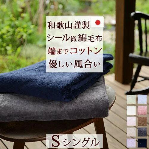 スゴ得!最大10%OFFクーポン 【綿毛布 シングル 日本製】やさしい綿素材。目詰みしっかりシール織り日本製綿毛布♪上質綿毛布シングルサイズ(コットンケット)。シール織り綿毛布 無地[ウォッシャブル/洗える綿毛布]毛布 もうふ 毛布シン