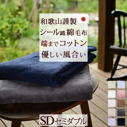 スゴ得!最大10%OFFクーポン 綿毛布 セミダブル 日本製 やさしい綿素材。目詰みしっかりシール織り♪上質綿毛布(コットンケット)。シール織り綿もうふ 無地[ウォッシャブル/洗える]セミダブル