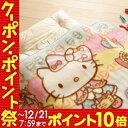 【西川チェーン賞連続受賞】西川産業 ジュニア布団ブランケット Hello Kitty 毛布 日本製 東京西川 ジュニア毛布 …