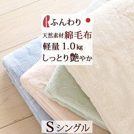 特別ポイント10倍 6/18 8:59迄 【送料無料】綿毛布 シングル 日本製 ロマンス小杉 ニューマイヤー綿毛布シングルサイズ パイル綿100% 寝具/綿もうふ