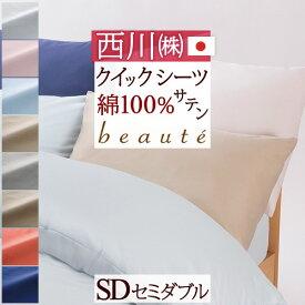【西川・ボックスシーツ・セミダブル・日本製】西川『24+』シリーズ!なめらかな肌触りと光沢感が魅力のサテン地!西川リビング ベッドフィッティパックシーツ(ボックスシーツ)210cm用SDL<日本製>