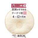 【西川産業・ベビー枕・直径26cm・日本製】東京西川 洗える!ベビー用ドーナツまくら(中)(4ヶ月〜12ヶ月) 綿 100%…