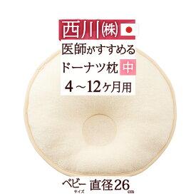 【西川産業・ベビー枕・直径26cm・日本製】東京西川 洗える!ベビー用ドーナツまくら(中)(4ヶ月〜12ヶ月) 綿 100%のピロケース付ベビー