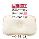 【西川産業・ベビー枕・34×21cm・日本製】東京西川 洗える!ベビー用ドーナツまくら(大)(12ヶ月以上) 綿 100%ベ…
