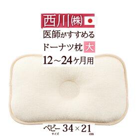 【西川産業・ベビー枕・34×21cm・日本製】東京西川 洗える!ベビー用ドーナツまくら(大)(12ヶ月以上) 綿 100%ベビー