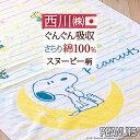 スヌーピー タオルケット 子供 保育園 キャラクター 西川 ベビー snoopy お昼寝ケット 日本製 綿100% 夏の必需品 西川…
