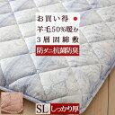 敷布団 シングル 日本製 防ダニ 抗菌防臭 軽量 羊毛 羊毛混三層固綿敷き布団 敷き布団 寝具 綿100% 敷きふとん 敷ふと…