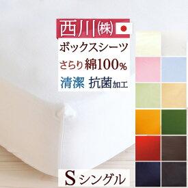 【西川 ボックスシーツ シングル 日本製】シンプルな無地タイプ。西川リビング ベッドフィッティパックシーツ(ボックスシーツ)無地 ボックスシーツ 抗菌 ボックスシーツ 綿100% シングル