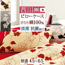 【西川・枕カバー・45×65cm・日本製】西川リビング ピローケース(枕カバー] 抗菌 綿100% ピロケース【43×63cm用】枕(大人サイズ)