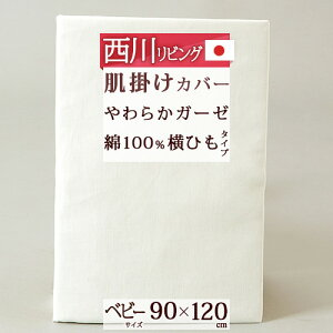 【西川・ベビー布団カバー・日本製】やわらかいガーゼ素材の綿100%!毛布カバーとしても使える!西川 ベビー用肌掛け布団カバー『90×120cm』(無地)/ベビーふとんはだかけかばー/子供用ベ