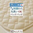 西川 ベッドパッド セミダブル 制菌 日本製 洗える ウォッシャブル ベッドパット 西川リビング ME00 200cm用 セミダブルサイズ