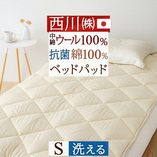 西川チェーン賞連続受賞★西川 ベッドパッド シングル 日本製 一年中快適♪吸湿、発散に優れたウール!西川リビング 洗える羊毛ベッドパッド(200cm用)シングル