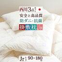 【西川・ジュニア布団セット・日本製】東京西川 マイティトップ2&抗菌防臭加工で安心清潔・ 綿 100%!西川 合繊組布…