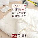 [プレゼント付き]【お昼寝布団セット 日本製】綿わたを、たっぷり使用!ふんわり暖か♪保育園・幼稚園でのお昼寝に!…