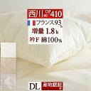 【西川掛布団カバー等特典付】羽毛布団 ダブル 西川 東京西川 増量1.8kg DP410 綿100% フランス産ダウン93% 日本製 …