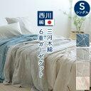 特別ポイント10倍 4/26 8:59迄 送料無料!ガーゼケット シングル 日本製 西川 使いやすさで根強い人気!さらっとふわ…