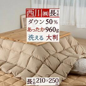 西川 こたつ布団 長方形 羽毛 こたつ掛け布団 210×250cm ウォッシャブル 洗える ホワイトダウン 天板が普通