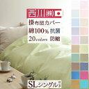 西川チェーン賞連続受賞★西川 掛け布団カバー シングル 人気のナチュラルカラー『西川品質』日本製 掛ふとんカバーを…
