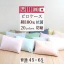 西川 枕カバー 45×65cm(43×63cm用)人気のナチュラルカラー 日本製『西川品質』をリーズナブル価格で!西川リビン…