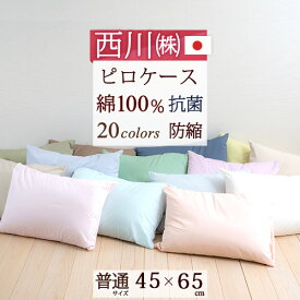 西川 枕カバー 45×65cm(43×63cm用)人気のナチュラルカラー 日本製『西川品質』をリーズナブル価格で!西川リビング 綿100%ピローケース(ピロケース)/CalariClub(カラリクラブ)枕カバー