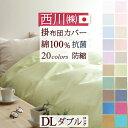 西川 掛け布団カバー ダブル 人気のナチュラルカラー 日本製『西川品質』掛けふとんカバーをリーズナブル価格で!西川…