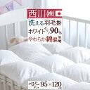 西川 ベビー布団 日本製 ウクライナ産ホワイトダウン90%使用でふんわり暖か 東京西川 西川産業 ベビー 羽毛布団 ウォ…