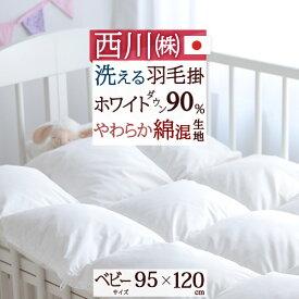 西川 ベビー布団 日本製 ウクライナ産ホワイトダウン90%使用でふんわり暖か 東京西川 西川産業 ベビー 羽毛布団 ウォッシャブル[ヌード・ベビー用)赤ちゃん 羽毛布団 ベビーふとん 掛け布団ベビー