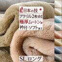 特別ポイント10倍 10/21 7:59迄 ぽかぽかあったか毛布 2枚合わせ マイヤー ムートン調 アクリル毛布 2枚合わせ毛布 シングル 日本製 柔らかい ロマンス小杉 2枚合わせ毛布 暖か