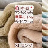 特別ポイント10倍10/267:59迄ぽかぽかあったか毛布2枚合わせマイヤームートン調アクリル毛布2枚合わせ毛布シングル日本製柔らかいロマンス小杉2枚合わせ毛布暖か