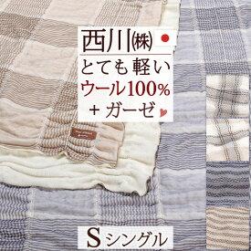 特別ポイント10倍 10/26 7:59迄 西川 毛布 シングル 羽毛ふとんのためのインナーブランケット 東京西川 西川産業 ウール混 吸湿 毛布 シングルサイズ