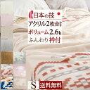 特別900円引&特別P10倍 12/11 7:59迄 ぽかぽかあったか毛布 2枚合わせ マイヤー 毛布 シングル 日本製 柔らかい ロマンス小杉 アクリル2枚合わせ毛布 暖か