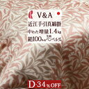 真綿布団 ダブル 日本製 ロマンス小杉 洗練されたデザインと伝統の技仕立てた真綿掛けふとん 側生地には吸放湿性抜群…