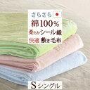 割引100円クーポン★敷き毛布 シングル 日本製 シール織 敷きパッド ウォッシャブル 丸洗いOK シングル