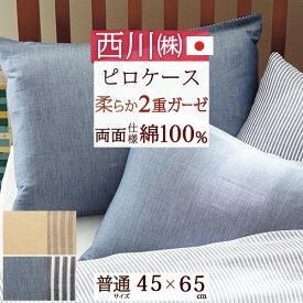 【西川・枕カバー・45×65cm・日本製】西川・ピローケース(枕カバー)綿100% 2重ガーゼ ピロケース枕(大人サイズ)43×63cm用