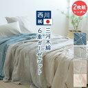 特別ポイント10倍 4/26 8:59迄 ガーゼケット シングル 西川 2枚まとめ買い 日本製 使いやすさで根強い人気!さらっと…